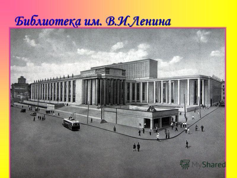 Библиотека им. В.И.Ленина