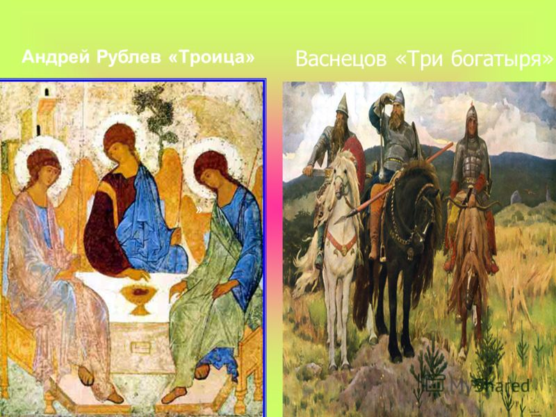 » Андрей Рублев «Троица» Васнецов «Три богатыря»
