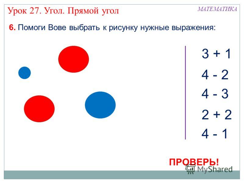 4 - 1 3 + 1 4 - 2 4 - 3 2 + 2 6. Помоги Вове выбрать к рисунку нужные выражения: МАТЕМАТИКА Урок 27. Угол. Прямой угол ПРОВЕРЬ!