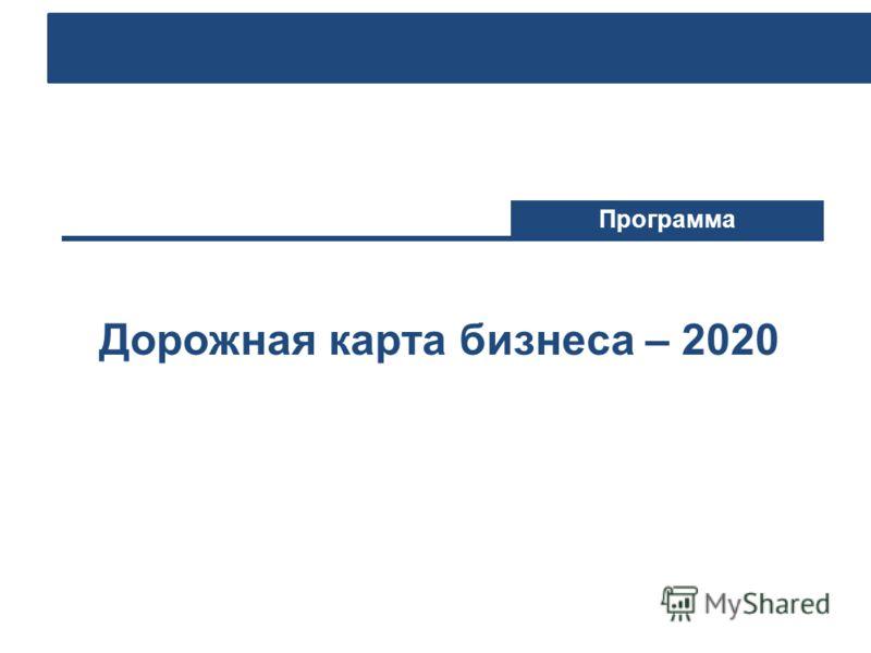 Дорожная карта бизнеса – 2020 Программа