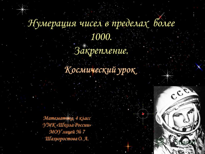 Математика, 4 класс УМК «Школа России» МОУ лицей 7 Шахворостова О. А. Нумерация чисел в пределах более 1000. Закрепление. Космический урок
