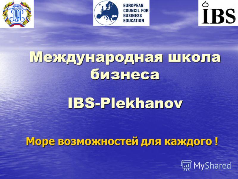 Международная школа бизнеса IBS-Plekhanov Море возможностей для каждого !