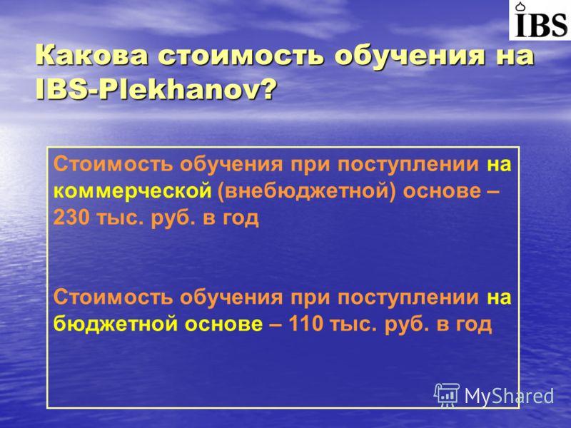 Какова стоимость обучения на IBS-Plekhanov? Стоимость обучения при поступлении на коммерческой (внебюджетной) основе – 230 тыс. руб. в год Стоимость обучения при поступлении на бюджетной основе – 110 тыс. руб. в год