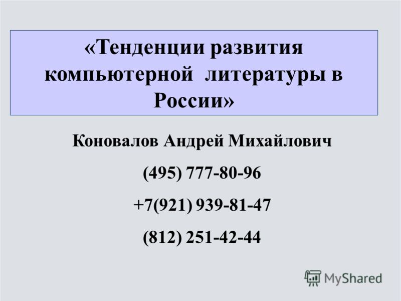 «Тенденции развития компьютерной литературы в России» Коновалов Андрей Михайлович (495) 777-80-96 +7(921) 939-81-47 (812) 251-42-44