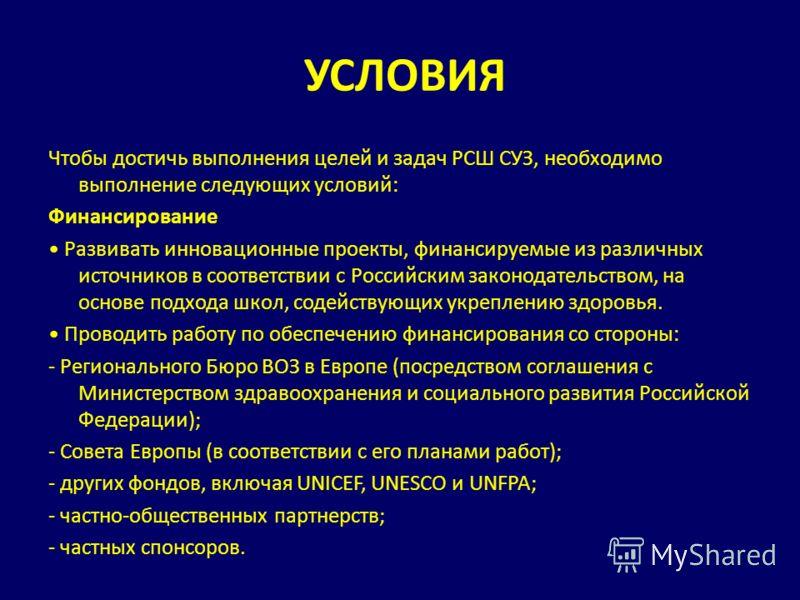 УСЛОВИЯ Чтобы достичь выполнения целей и задач РСШ СУЗ, необходимо выполнение следующих условий: Финансирование Развивать инновационные проекты, финансируемые из различных источников в соответствии с Российским законодательством, на основе подхода шк