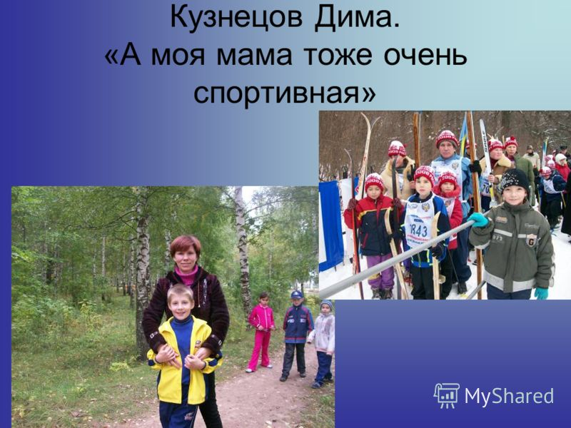 Кузнецов Дима. «А моя мама тоже очень спортивная»