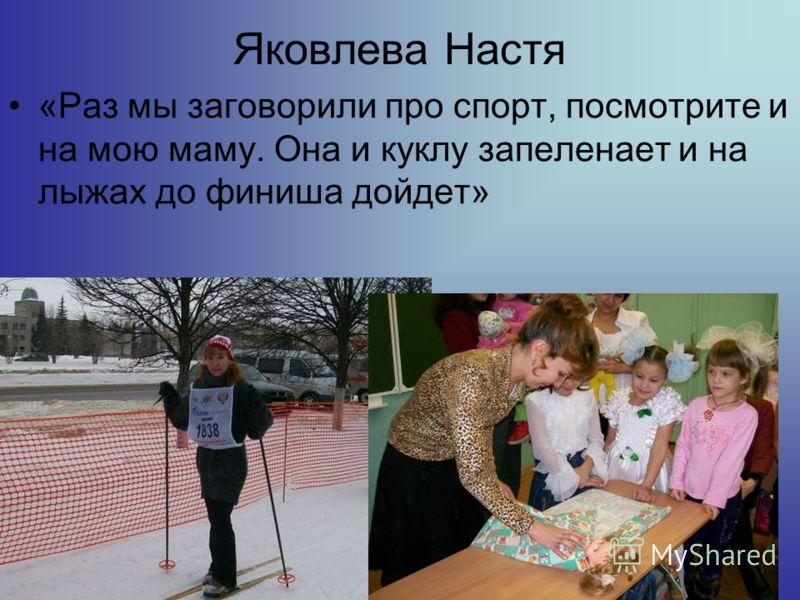 Яковлева Настя «Раз мы заговорили про спорт, посмотрите и на мою маму. Она и куклу запеленает и на лыжах до финиша дойдет»
