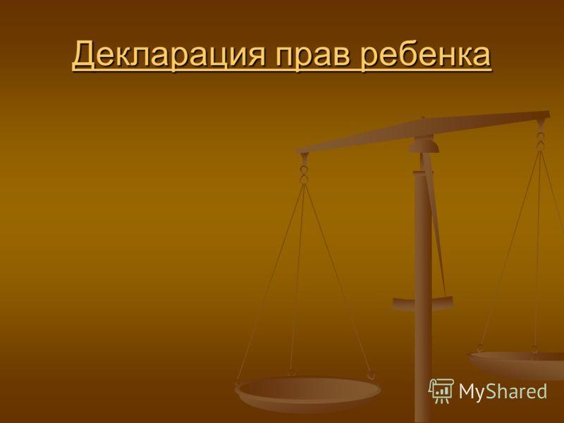Декларация прав ребенка Декларация прав ребенка