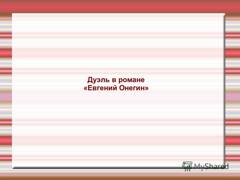 Дуэль в романе «Евгений Онегин»