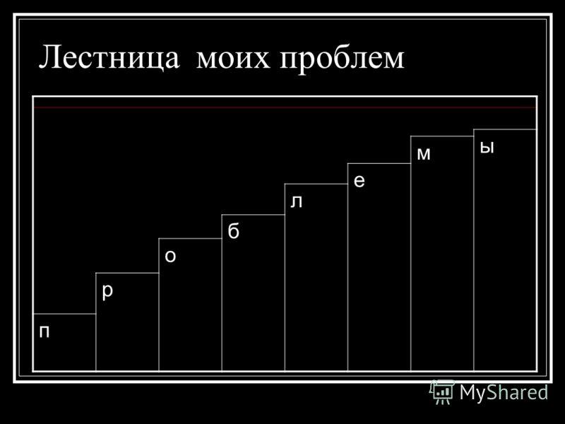 Лестница моих проблем ы м е л б о р п