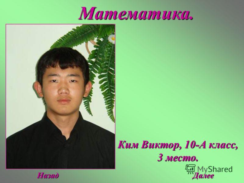 Ким Виктор, 10-А класс, 3 место. Математика. Далее Назад