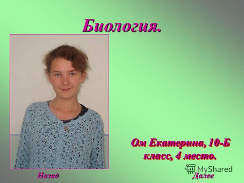 Ом Екатерина, 10-Б класс, 4 место. Биология. Далее Назад
