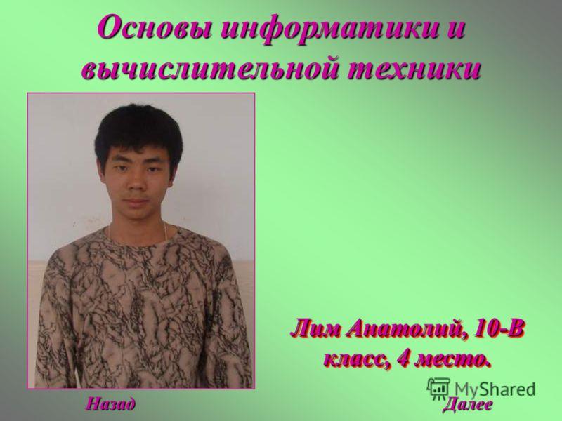 Лим Анатолий, 10-В класс, 4 место. Основы информатики и вычислительной техники Далее Назад