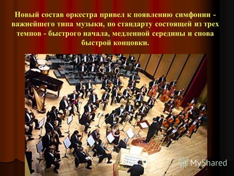 Новый состав оркестра привел к появлению симфонии - важнейшего типа музыки, по стандарту состоящей из трех темпов - быстрого начала, медленной середины и снова быстрой концовки.