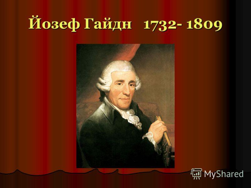 Йозеф Гайдн 1732- 1809