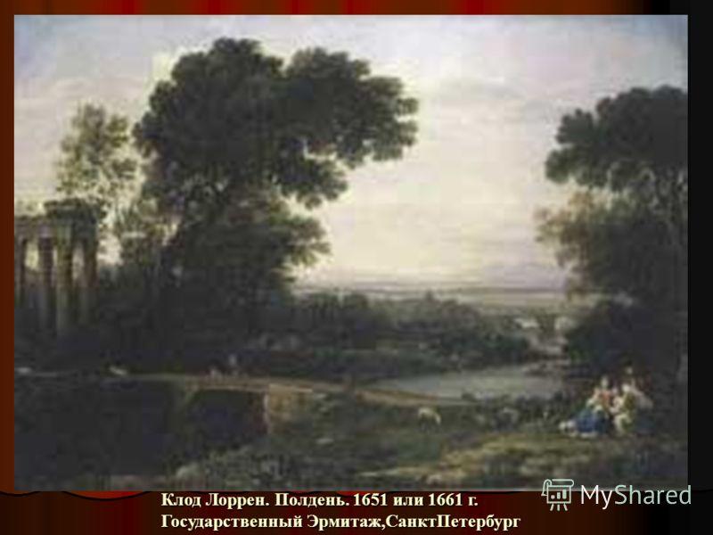 Клод Лоррен. Полдень. 1651 или 1661 г. Государственный Эрмитаж,СанктПетербург