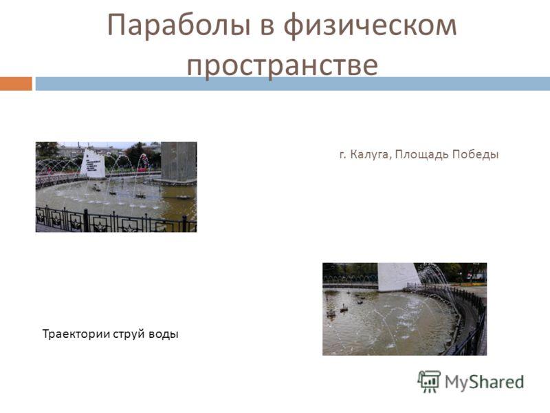 Параболы в физическом пространстве г. Калуга, Площадь Победы Траектории струй воды