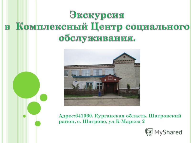 Адрес:641960. Курганская область, Шатровский район, с. Шатрово, ул К-Маркса 2