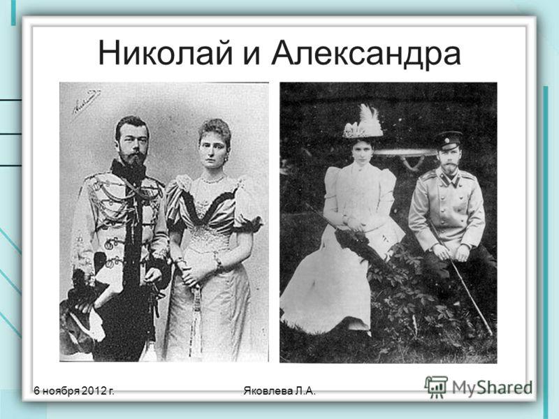 6 ноября 2012 г.Яковлева Л.А. Николай и Александра