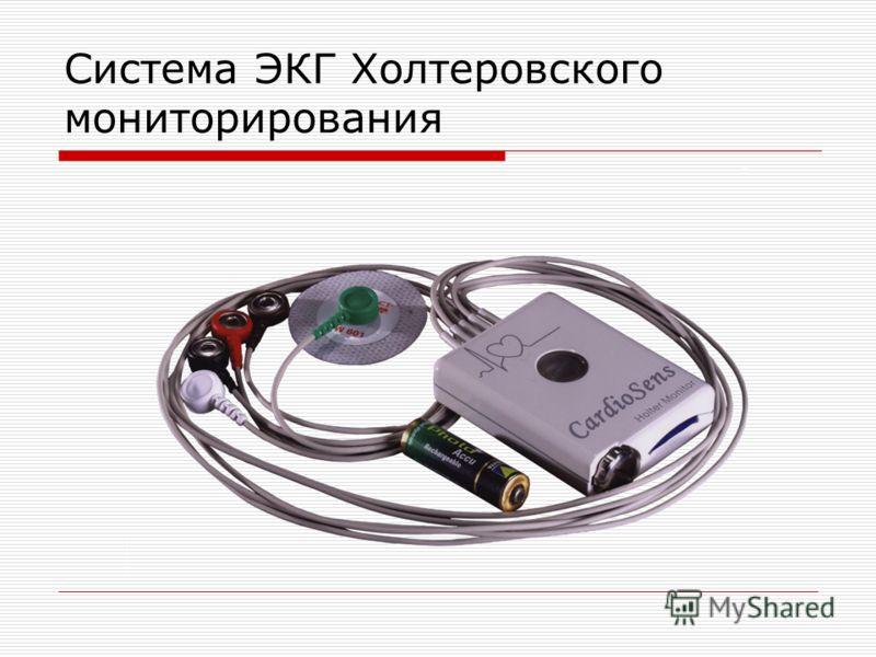 Система ЭКГ Холтеровского мониторирования