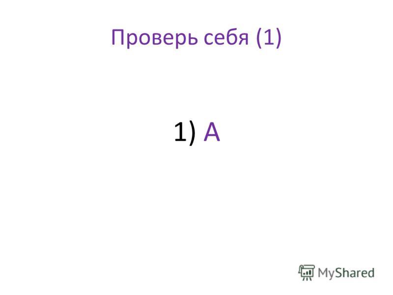 Проверь себя (1) 1) А