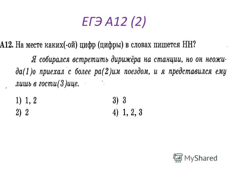 ЕГЭ А12 (2)