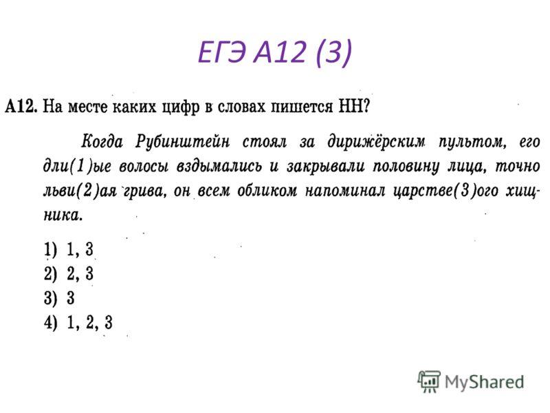 ЕГЭ А12 (3)