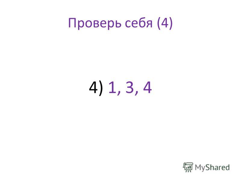 Проверь себя (4) 4) 1, 3, 4