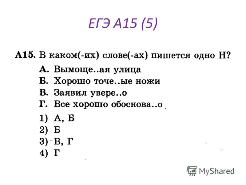 ЕГЭ А15 (5)