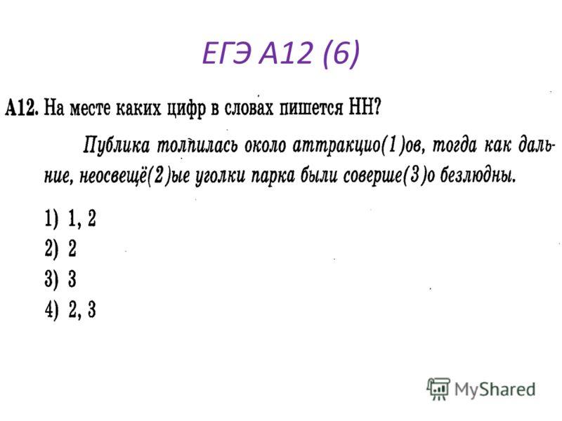 ЕГЭ А12 (6)