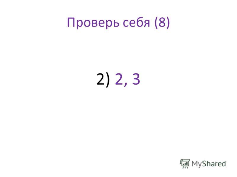 Проверь себя (8) 2) 2, 3