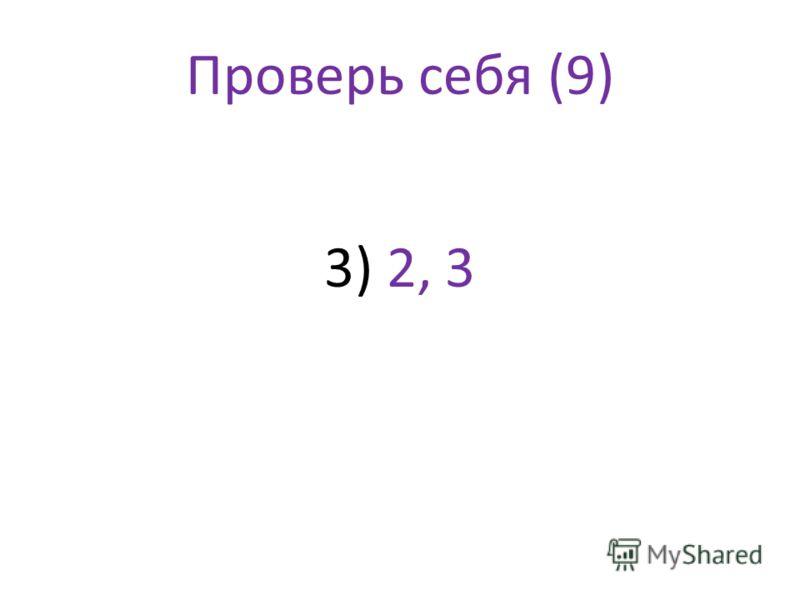 Проверь себя (9) 3) 2, 3