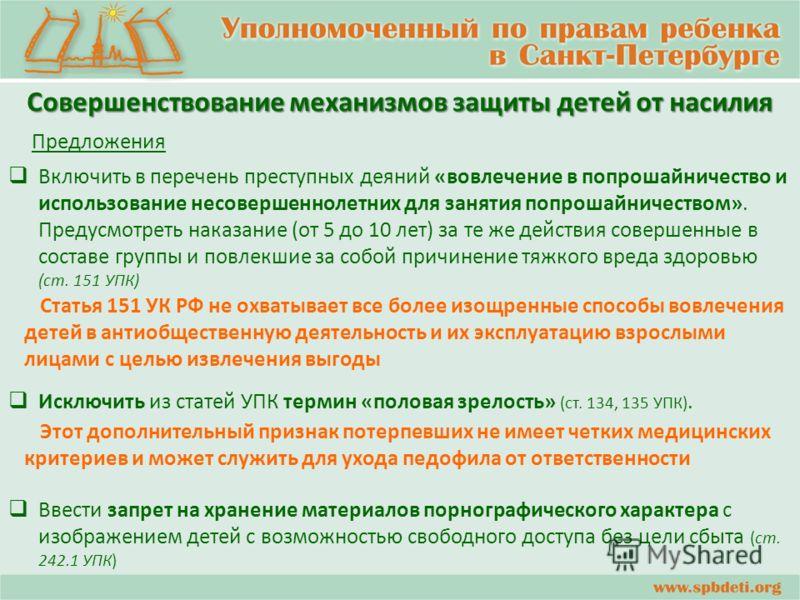 Статья 151 УК РФ не охватывает все более изощренные способы вовлечения детей в антиобщественную деятельность и их эксплуатацию взрослыми лицами с целью извлечения выгоды Совершенствование механизмов защиты детей от насилия Предложения Включить в пере