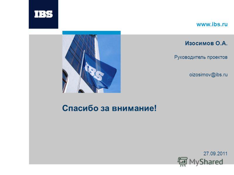 www.ibs.ru Спасибо за внимание! Изосимов О.А. Руководитель проектов oizosimov@ibs.ru 27.09.2011