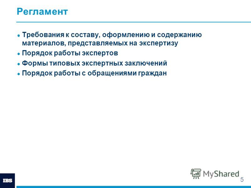 Регламент Требования к составу, оформлению и содержанию материалов, представляемых на экспертизу Порядок работы экспертов Формы типовых экспертных заключений Порядок работы с обращениями граждан 5