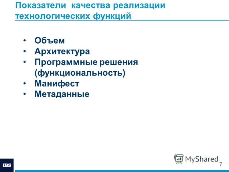 Показатели качества реализации технологических функций 7 Объем Архитектура Программные решения (функциональность) Манифест Метаданные