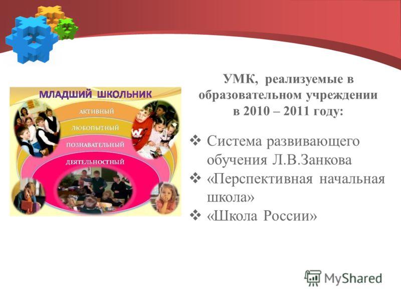 Система развивающего обучения Л.В.Занкова «Перспективная начальная школа» «Школа России» УМК, реализуемые в образовательном учреждении в 2010 – 2011 году: