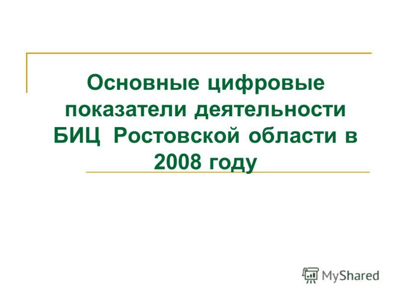 Основные цифровые показатели деятельности БИЦ Ростовской области в 2008 году