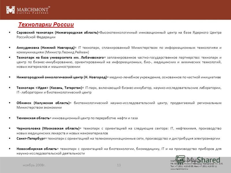Саровский технопарк (Нижегородская область)=Высокотехнологичный инновационный центр на базе Ядерного Центра Российской Федерации Анкудиновка (Нижний Новгород)= IT технопарк, спланированный Министерством по информационным технологиям и коммуникациям (