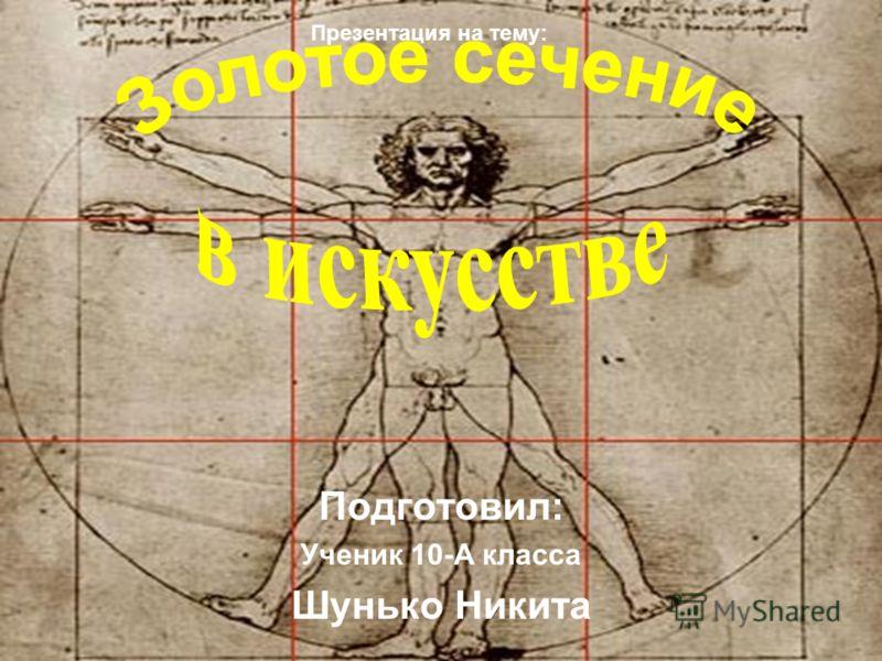 Подготовил: Ученик 10-А класса Шунько Никита Презентация на тему: