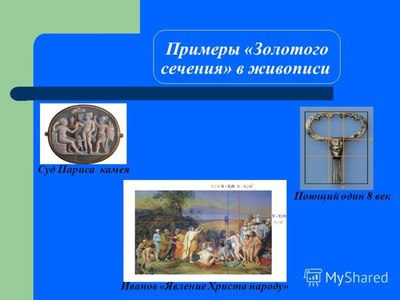 Примеры «Золотого сечения» в живописи Суд Париса камея Поющий один 8 век Иванов «Явление Христа народу»