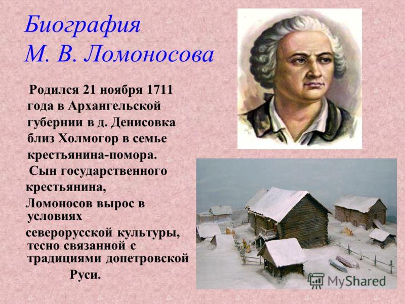 Презентацию михаил васильевич ломоносов скачать.