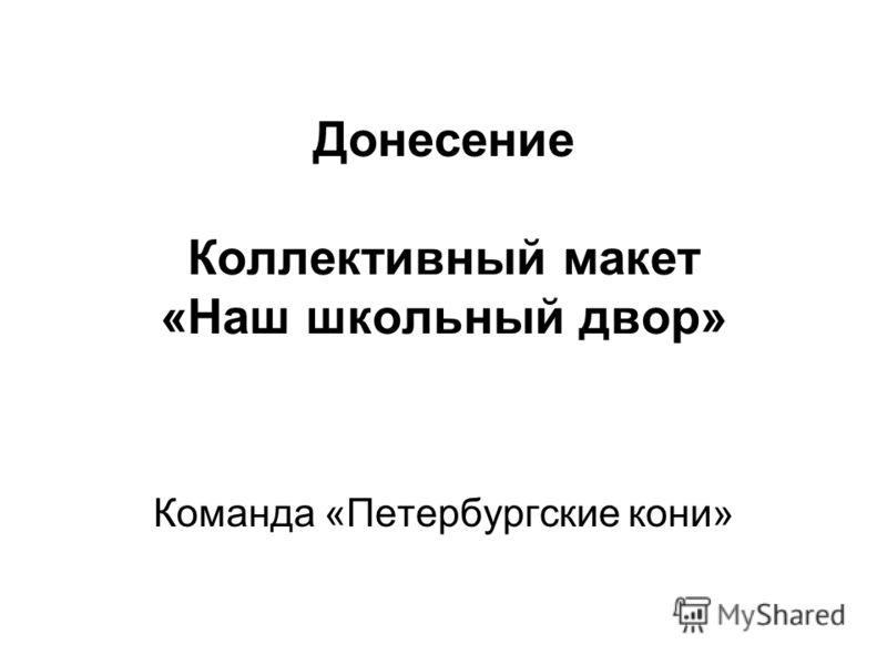 Донесение Коллективный макет «Наш школьный двор» Команда «Петербургские кони»