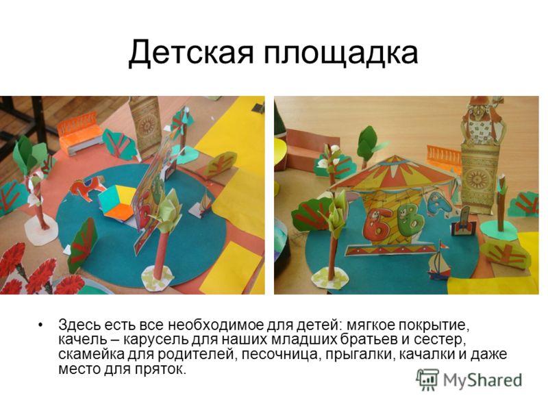 Детская площадка Здесь есть все необходимое для детей: мягкое покрытие, качель – карусель для наших младших братьев и сестер, скамейка для родителей, песочница, прыгалки, качалки и даже место для пряток.