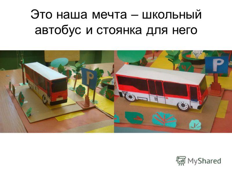 Это наша мечта – школьный автобус и стоянка для него