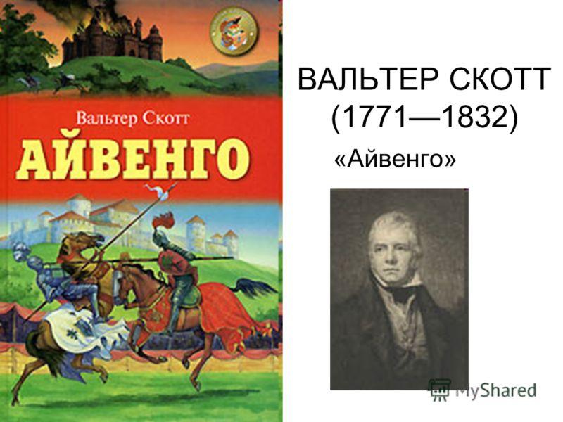 ВАЛЬТЕР СКОТТ (17711832) «Айвенго»
