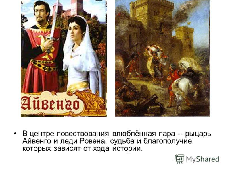 В центре повествования влюблённая пара -- рыцарь Айвенго и леди Ровена, судьба и благополучие которых зависят от хода истории.