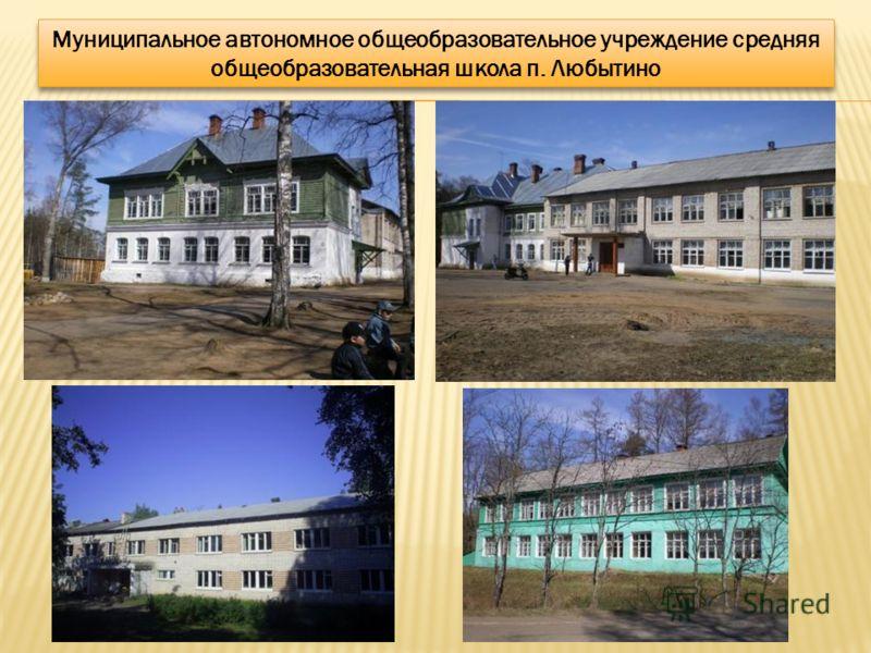 Муниципальное автономное общеобразовательное учреждение средняя общеобразовательная школа п. Любытино