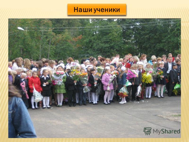 Наши учителя Наши ученики