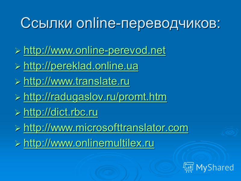 Ссылки online-переводчиков: http://www.online-perevod.net http://www.online-perevod.net http://www.online-perevod.net http://pereklad.online.ua http://pereklad.online.ua http://pereklad.online.ua http://www.translate.ru http://www.translate.ru http:/